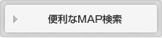 便利なMAP検索