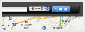 検索機能イメージ
